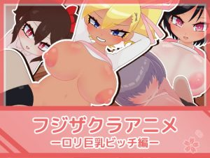 【新着同人ゲーム】フジザクラアニメ ロリ巨乳ビッチ編