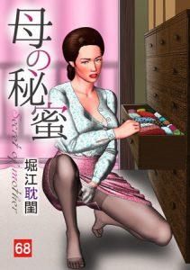 【新着マンガ】母の秘蜜 68話