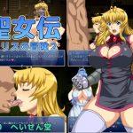 【新着同人ゲーム】聖女伝エリスの冒険2