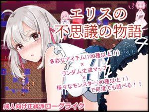【新着同人ゲーム】エリスの不思議の物語