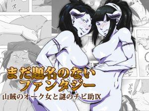【新着同人誌】まだ題名のないファンタジー 山賊のオーク女と謎のチビ助IX