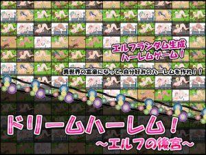 【新着同人ゲーム】ドリームハーレム!~エルフの後宮~