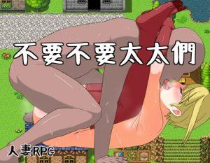 【新着同人ゲーム】不要不要太太們 繁體中文版