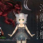 【新着同人ゲーム】淫獣の檻