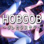 【新着同人ゲーム】HOBGOB~ダレカタスケテ~
