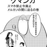 【新着同人誌】クマンガ スマホ禁止令廃止 メルカソの闇に迫るの巻