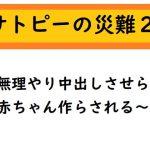 【新着同人ゲーム】サトピーの災難2