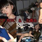 【新着同人ゲーム】CFNM&玉責め1