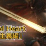【新着同人ゲーム】Eternal Heart ~刹那主義編~