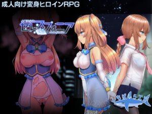【新着同人ゲーム】魔法少女セレスフォニア