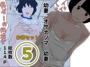 【新着同人誌】お得セット 5