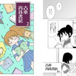 【新着同人誌】古本 宵待書房 2