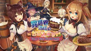 【新着同人ゲーム】異世界酒場のセクステット ~Vol.1 New World Days~