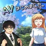 【新着同人ゲーム】AVはじめました。