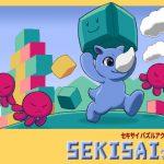 【新着同人ゲーム】SEKISAI puzzle action game