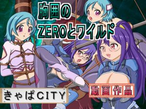 【新着同人ゲーム】胸囲のZEROとワイルド