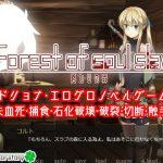 【新着同人ゲーム】終わりの森 -Forest of soul slave-
