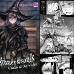 【新着同人誌】Sinner's souls -Chain of the wedge-