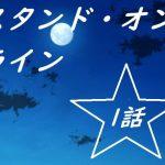 【新着同人ゲーム】スタンド・オンライン一話
