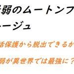 【新着同人ゲーム】最弱のムートンブルージュ