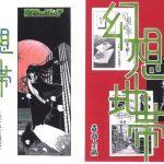 【新着同人誌】昭和のまんが・14「幻想地帯・手紙」