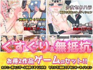 【新着同人ゲーム】【2本セット!!】拘束くすぐり&抵抗できない状況~大人の変態ゲーム