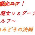 【新着同人ゲーム】魔女ユマ~魔女vsダークエルフ~