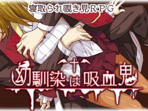 【新着同人ゲーム】幼馴染は吸血鬼