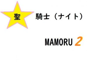 【新着同人ゲーム】聖騎士マモル2