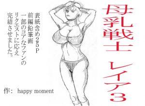 【新着同人誌】母乳戦士レイヤ3