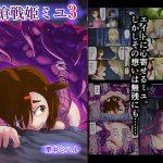 【新着同人誌】魔槍戦姫ミユ3
