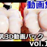 【新着同人ゲーム】爆乳3D動画パック vol.10 (2020年8、9月、合併号) パイズリ、爆乳、ふたなり百合