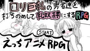 【新着同人ゲーム】ロリ巨乳の勇者達を打ちのめして乳奴隷にするRPG