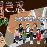 【新着同人ゲーム】覗き忍・弐 女の子追加パッチ