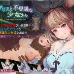 【新着同人ゲーム】アリスと不思議な少女たち