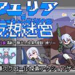 【新着同人ゲーム】フェリアと仮想迷宮