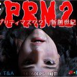 【新着同人ゲーム】PRM2 プリティマスク2 新創世紀