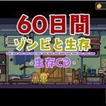 【新着同人ゲーム】ゾンビと60日間の生存