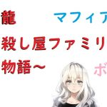 【新着同人ゲーム】白龍~殺し屋ファミリーの物語~