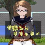 【新着同人ゲーム】お漏らしクリッカー