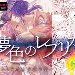 【新着同人誌】夢色のレプリカ【下】AI少女と永遠の恋