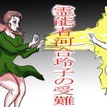 【新着同人誌】霊能者 河合玲子の受難