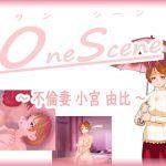 【新着同人ゲーム】OneScene ~不倫妻 小宮 由比~