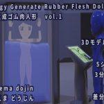【新着同人ゲーム】EGRFD 動力生成ゴム肉人形 vol.1
