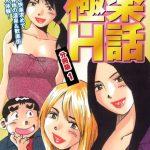 【新着マンガ】山崎大紀の極楽H話 分冊版1