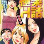 【新着マンガ】山崎大紀の極楽H話 分冊版2