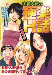 【新着マンガ】山崎大紀の極楽H話 分冊版3