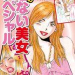 【新着マンガ】大紀の危ない美女スペシャル 分冊版2