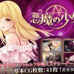 【新着同人ゲーム】悪魔の少女(Androidバージョン)