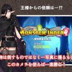 【新着同人ゲーム】MONSTER-INDEX ~魔物調査目録~